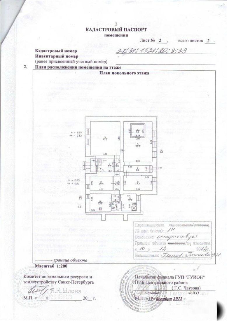 Hotel на продажу по адресу Россия, Санкт-Петербург, Санкт-Петербург, Транспортный пер, д. 12