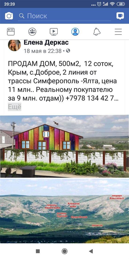 Дом на продажу по адресу Россия, Республика Крым, Симферопольский, Доброе